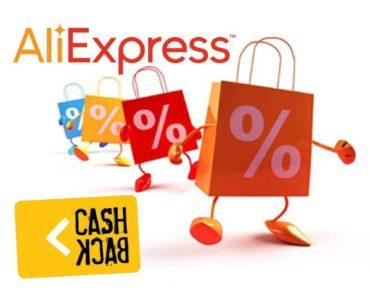 Кэшбэк Алиэкспресс — выбираем кэшбэк-сервис для Aliexpress