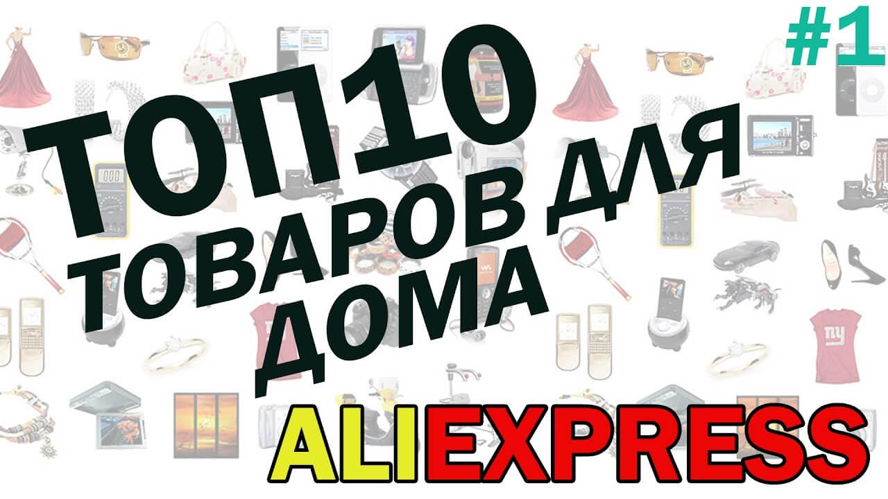 Топ 10 товаров для дома на Алиэкспресс