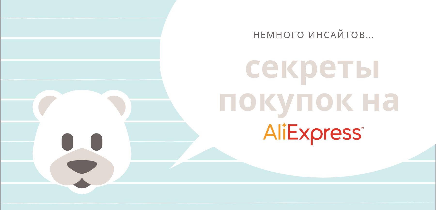 10 секретов для успешных покупок на AliExpress