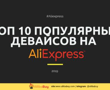 Топ 10 популярных девайсов на Aliexpress