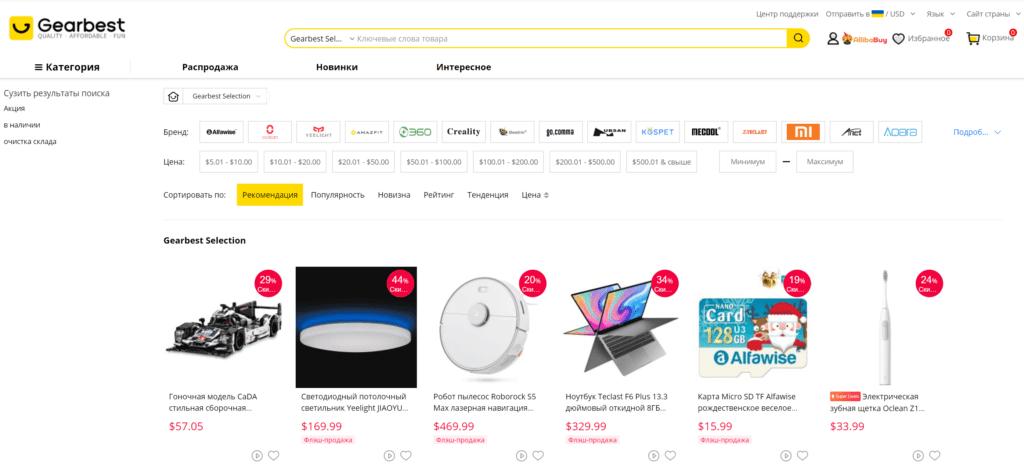 Купоны и промокоды: покупаем на GearBest дешевле!