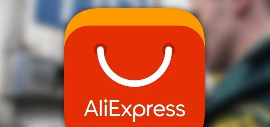 Про кэшбэк AliExpress